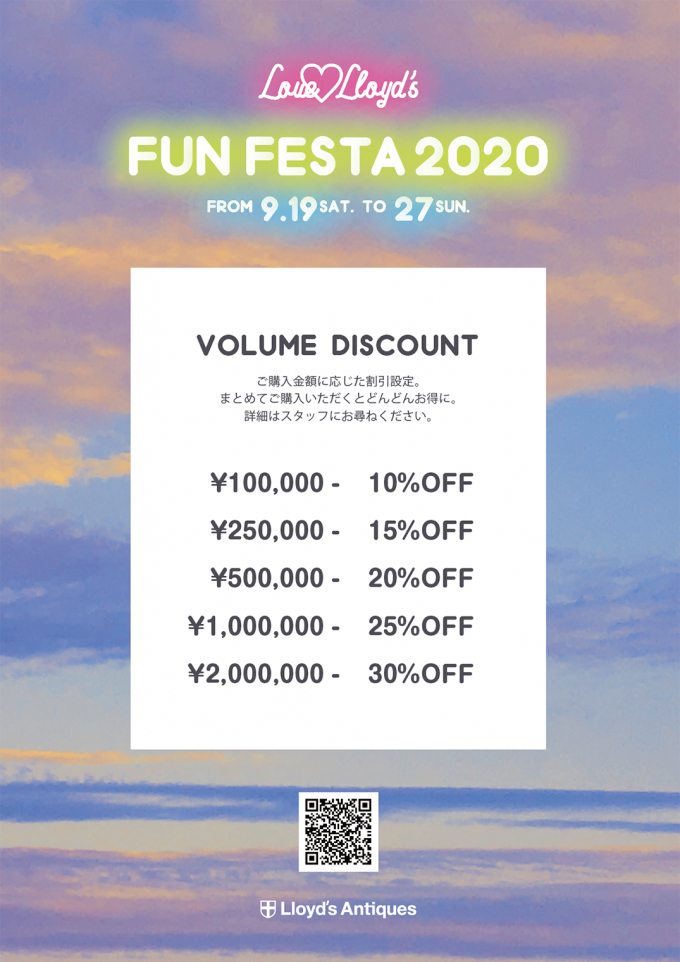 「Lloyd's Fun Festa 2020」